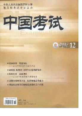 中国考试(高考版)