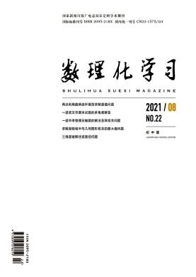 数理化学习(初中版)