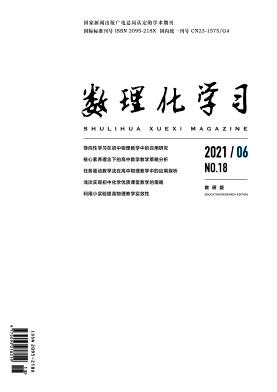 数理化学习(教研版)