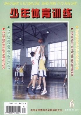 少年体育训练