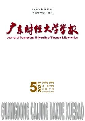 广东财经大学学报