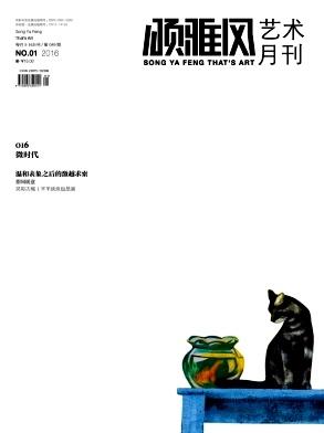 颂雅风·艺术月刊
