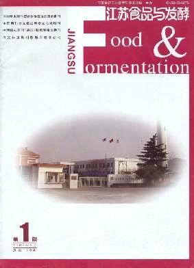 江苏食品与发酵