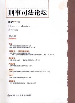 刑事司法论坛