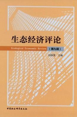 生态经济评论