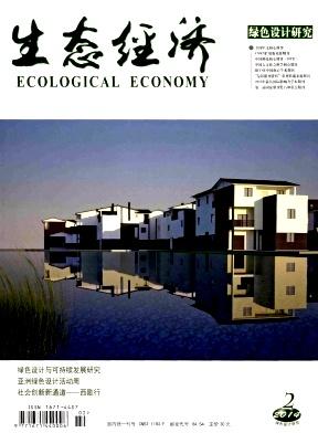 生态经济(学术版)