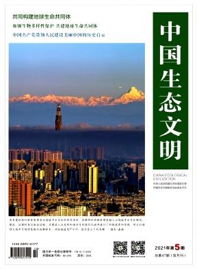 中国生态文明