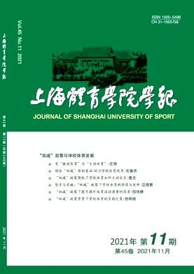 上海体育学院学报