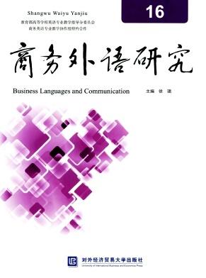 商务外语研究