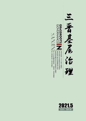 中共山西省直机关党校学报