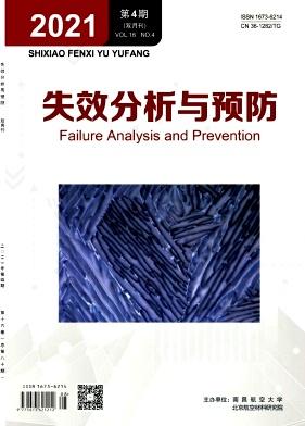失效分析与预防