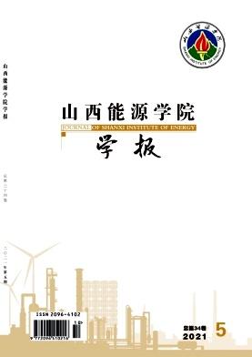 山西能源学院学报
