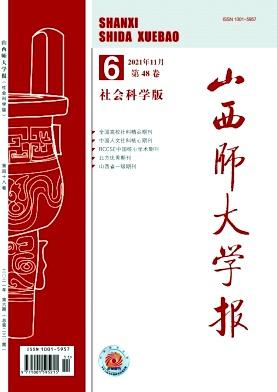 山西师大学报(社会科学版)