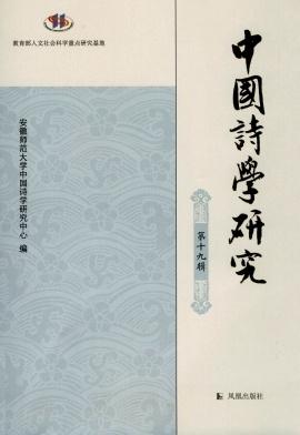 中国诗学研究