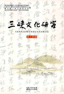 三峽文化研究