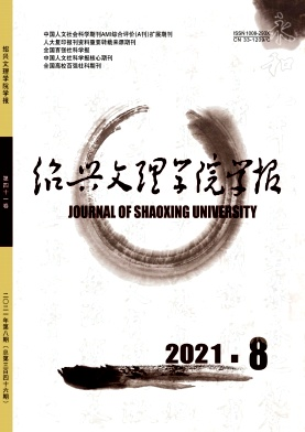 绍兴文理学院学报(自然科学)