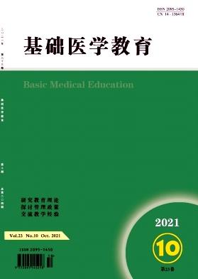 基礎醫學教育