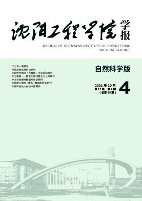 沈阳工程学院学报(自然科学版)