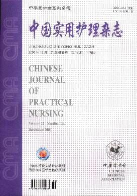 中国实用护理杂志