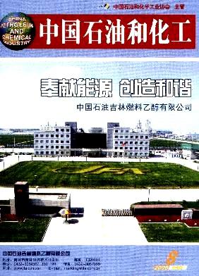 中国石油和化工(企业版)