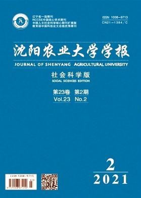 沈阳农业大学学报(社会科学版)