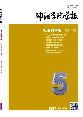 邵阳学院学报(社会科学版)