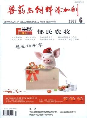 兽药与饲料添加剂