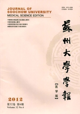 苏州大学学报(医学版)