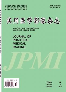 实用医学影像杂志