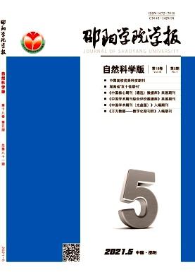 邵阳学院学报(自然科学版)