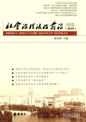 社会治理法治前沿年刊
