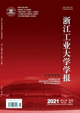 浙江工业大学学报(社会科学版)
