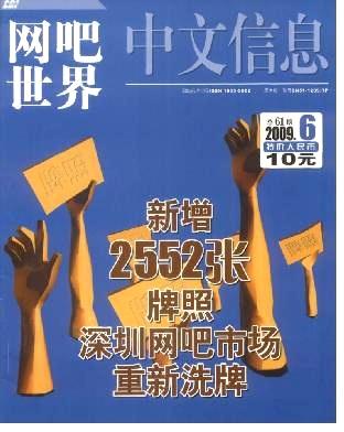 中文信息(网吧世界)