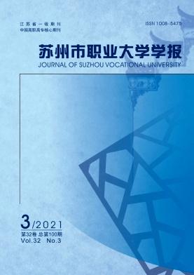 苏州市职业大学学报