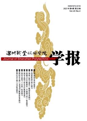 深圳职业技术学院学报