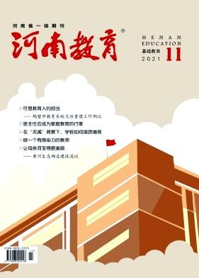 河南教育(基教版)