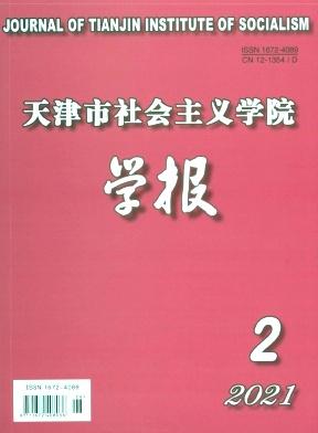 天津市社会主义学院学报
