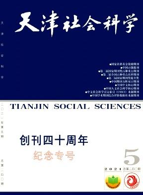 天津社会科学
