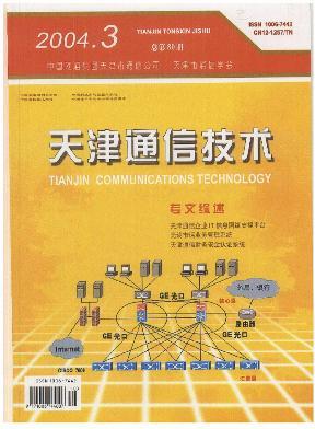天津通信技术