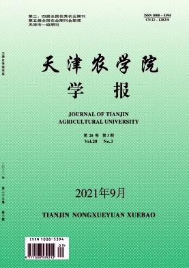 天津农学院学报
