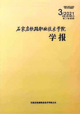 石家庄铁路职业技术学院学报