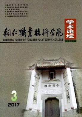 铜仁职业技术学院学术论坛