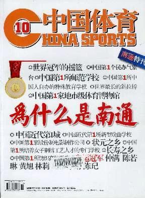中国体育(中英文版)