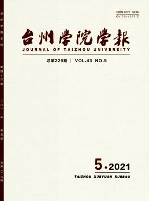 台州学院学报