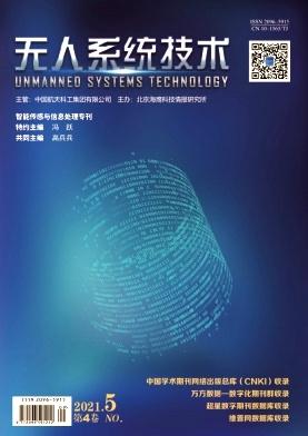 无人系统技术