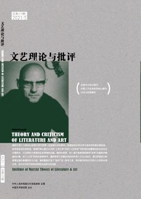 文艺理论与批评