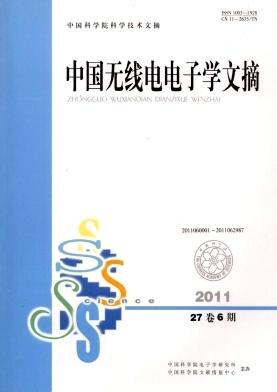 中国无线电电子学文摘