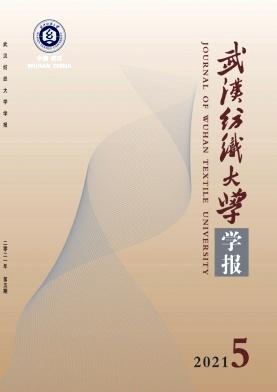 武汉纺织大学学报