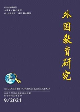 外国教育研究杂志