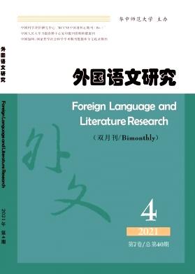 外国语文研究